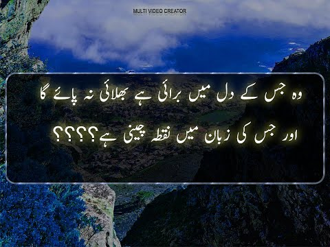 Quotes in Urdu | Motivational and Inspirational Quotes Part 1| Quotes about life in Urdu Hindi