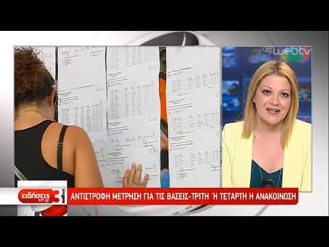 Αντίστροφη μέτρηση για τις βάσεις  | 23/08/2019 | ΕΡΤ