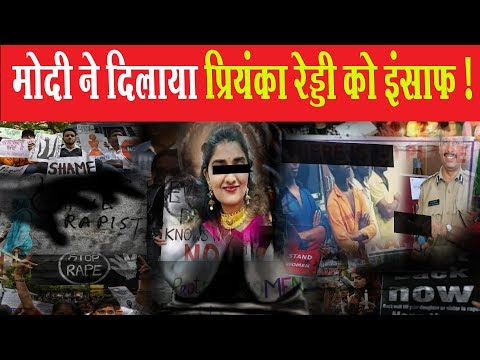 प्रियंका रेड्डी को इंसाफ   Priyanka reddy Case Decision   #justicefordisha