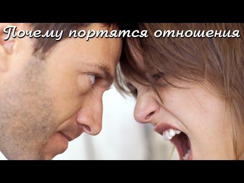 ИСПОРТИЛИСЬ ОТНОШЕНИЯ с мужем или женой. В чём причина и что делать