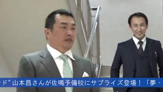 佐鳴予備校に山本昌氏サプライズ来校!