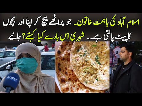 اسلام آباد کی باہمت خاتون جو پراٹھے بیچ کر اپنے بچوں کا پیٹ پالتی ہے