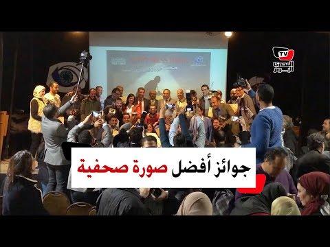 نقابة الصحفيين تكرم الفائزين بمسابقة أفضل صورة صحفية لعام ٢٠١٨