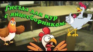 Как сделать гнездо для курицы несушки своими руками с яйцесборником