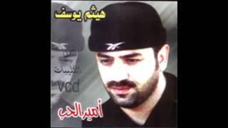 Haitham Yousif - Aah Law A3rof | هيثم يوسف - اه لو اعرف