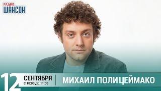 Михаил Полицеймако в гостях у Ксении Стриж («Стриж-Тайм»)