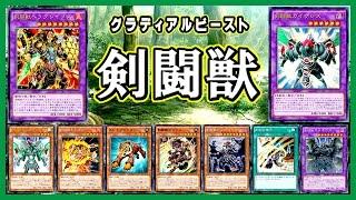 遊戯王ADS剣闘獣デッキYGOPRO
