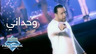 تحميل اغاني Khaled Agag - Wahadany (Music Video) | (خالد عجاج - وحدانى (فيديو كليب MP3