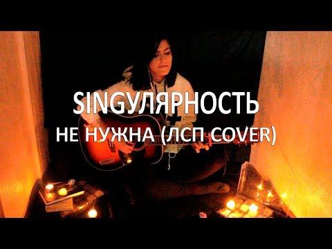 SINGУЛЯРНОСТЬ - НЕ НУЖНА (ЛСП COVER)
