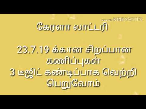 Kerala lottery guessing trick for 23 7 19--S SAKTHI--167