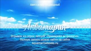 Примарная Астрология. Солнце. Авессалом Подводный