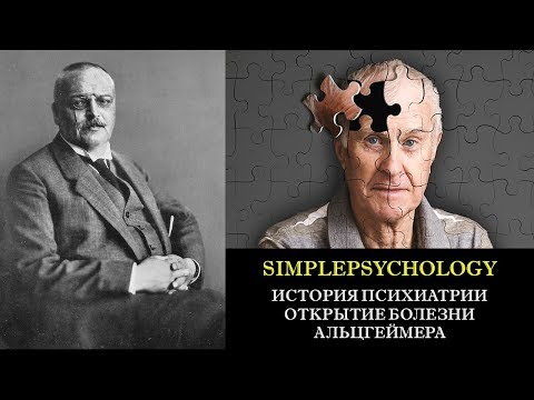 История психиатрии. Открытие болезни Альцгеймера.