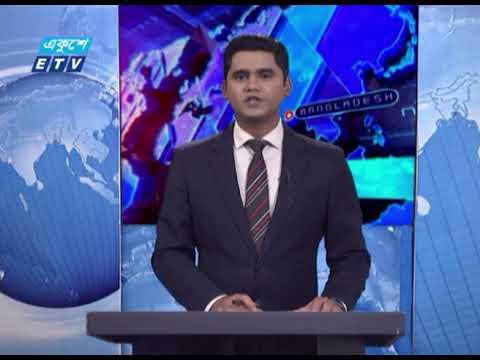 01 AM News 2021 || রাত ০১টার সংবাদ || 26 January 2021 || ETV News