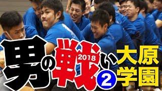 男の戦い!大綱引き 大原学園スポフェス2018 part2