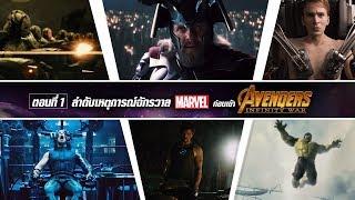 """เรียงจักรวาล Marvel ก่อน """"Infinity War"""" (ตอนที่ 1)"""