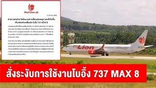 นานาชาติผวา ระงับใช้โบอิ้ง 737 แม็กซ์ 8 ไทยไลอ้อนแอร์ประกาศพักใช้เครื่อง