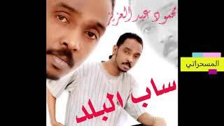 تحميل و مشاهدة محمود عبد العزيز - مداخل ريدك MP3