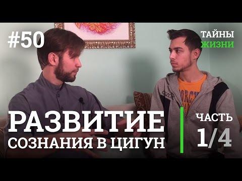 Цигун, как практика развития сознания — Сергей Дьячков | Тайны Жизни #50 ч.1/4