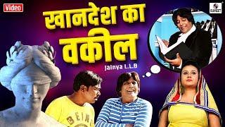 Khandesh ka Vakil - Jainya- खानदेश का वकील - जैन्या  - Kandeshi Web Series - Sumeet Music India