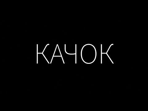 Качки - Качок Премьера песни 2019