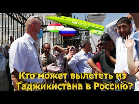 Таджикские россияне собрались у посольства России в Душанбе с требованием вывезти их из Таджикистана