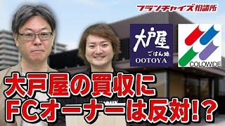 【大戸屋VSコロワイド】大戸屋の買収にフランチャイズオーナーは反対!コロワイドによる敵対的買収か!