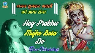 Hey Prabhu Mujhe Bata Do - Devi Ji Special Bhajan Devi Chitralekhaji