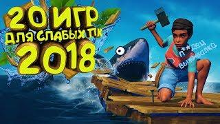 ТОП 20 игр для СЛАБЫХ ПК за 2018 год | Игры для слабых ноутов, о которых ты обязан знать!