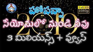 Hosanna New Year Song - 2019// SEEYONULO NUNDI NEEVU - PRAKASHINCHUCHUNNAAV// Hosanna Ministries//