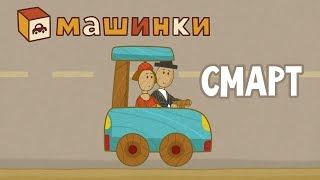 """""""Машинки"""", новый мультсериал для мальчиков - Смарт (серия 12)"""