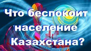 Президент Нурсултан Назарбаев рассказал, какие проблемы беспокоят население Казахстана.
