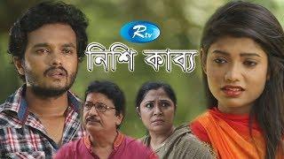 Nishi Kabbo | নিশি কাব্য | Allen Shubhro | Nowrin Islam Nishi | Rtv Drama Special