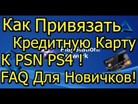 Как Привязать Кредитную Карту к PSN SEN FAQ для Новичков!