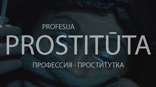ПРОФЕСCИЯ - ПРОСТИТУТКА / PROFESIJA - PROSTITŪTA (TRAILER)