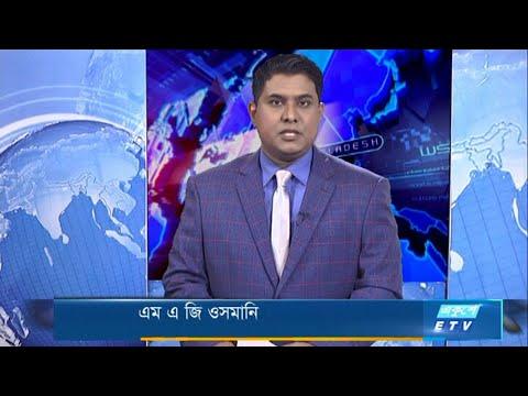 11 PM News || রাত ১১টার সংবাদ || 19 January 2021 || ETV News