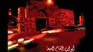 اغاني حصرية Abdullah Chhadeh & Nara -Bab Al-Jabi - عبدالله شحادة - باب الجابي.wmv تحميل MP3