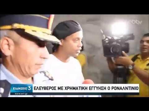 Ελεύθερος με χρηματική εγγύηση ο Ροναλντίνιο | 08/04/2020 | ΕΡΤ