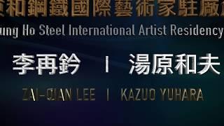 第五屆東和鋼鐵國際藝術家駐廠創作紀錄