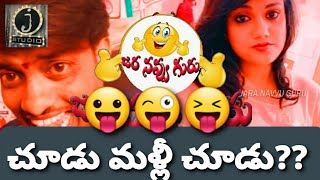 Telugu Funny Videos Part 6 || Non Stop Telugu Comedy videos||JaraNavvuGuru