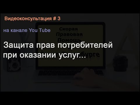 Видеоконсультация  3 по защите прав потребителей. Бесплатная консультация юриста в Санкт-Петербурге.