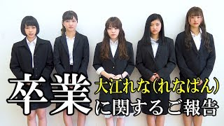 ご報告大江れなれなぱん卒業について謝罪動画/ガチ発表
