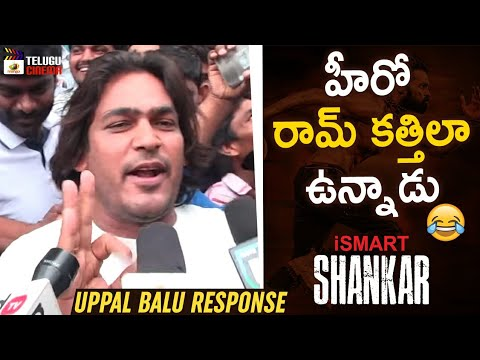 Uppal Balu Response on Ismart Shankar Movie | Ram | Nidhhi Agerwal | Nabha Natesh | Telugu Cinema