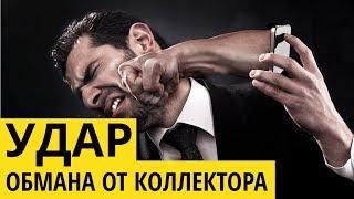 Коллекторы обманывают ? Обзор о нарушениях закона Астана