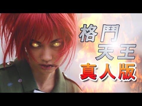 國動拍的KOF工商影片(有妹子)