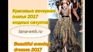 Красивые вечерние платья 2017 модных силуэтов / Beautiful evening dresses 2017 fashion silhouettes