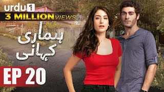 Hamari Kahani | Episode 20 | Turkish Drama | Hazal Kaya | Urdu1 TV Dramas | 17 December 2019