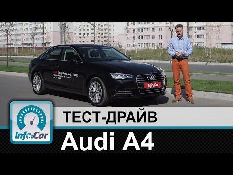 Audi A4 Limousine Седан класса D - тест-драйв 1