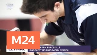 Призеры чемпионата EuroSkills получат единовременные выплаты - Москва 24