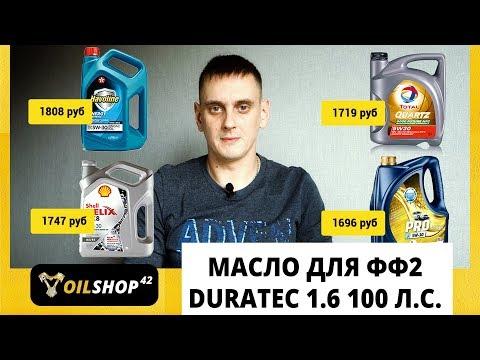 Фото к видео: Выбираем масло для Форд Фокус 2, Duratec 1.6 100 л.с.