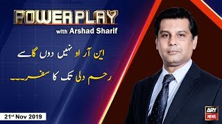 Power Play | Arshad Sharif  | ARYNews | 21 November 2019